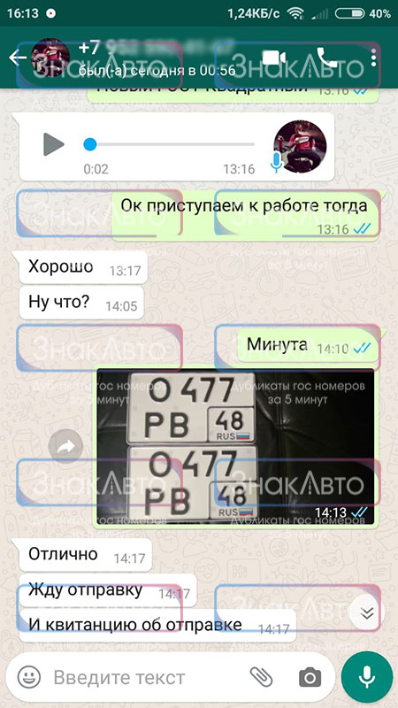 отзыв с whatsapp